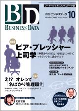 月刊「ビジネスデータ」10月号
