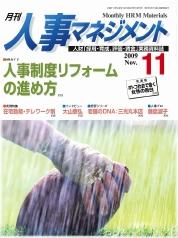 「月刊 人事マネジメント」11月号